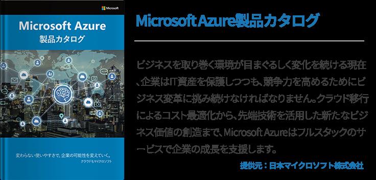 Microsoft Azure製品カタログ