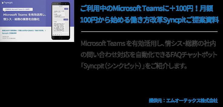 ご利用中の Microsoft Teams に+100円!月額100円から始める働き方改革 Syncpit ご提案資料