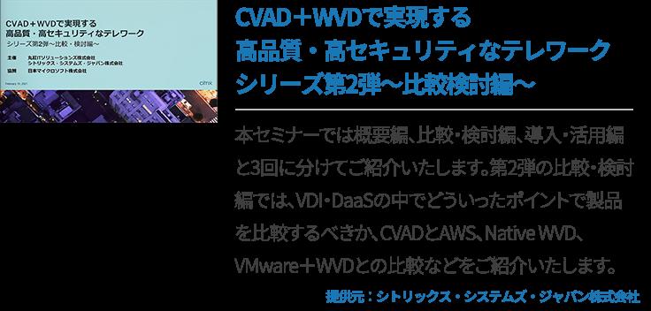CVAD+WVDで実現する 高品質・高セキュリティなテレワーク シリーズ第2弾~比較検討編~