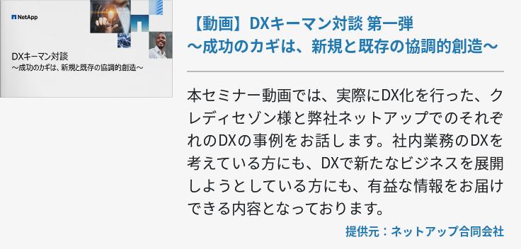 【動画】DXキーマン対談 第一弾〜成功のカギは、新規と既存の協調的創造〜