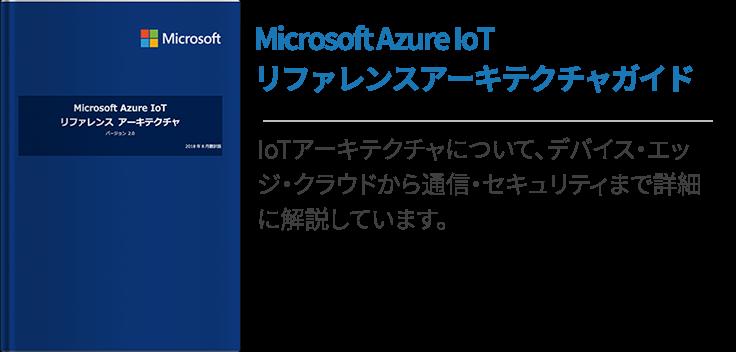 Microsoft Azure IoT リファレンスアーキテクチャガイド