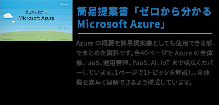 簡易提案書「ゼロから分かる Microsoft Azure」