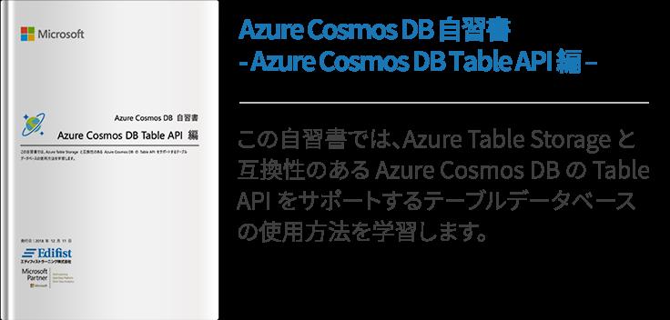 Azure Cosmos DB 自習書 - Azure Cosmos DB Table API 編 –