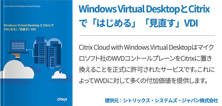 Windows Virtual DesktopとCitrixで「はじめる」「見直す」VDI