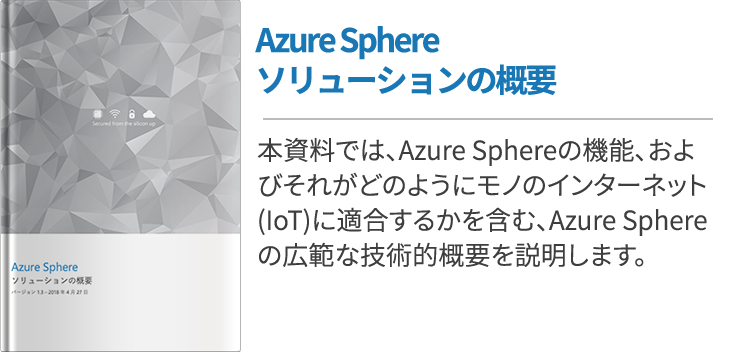 Azure Sphereソリューションの概要