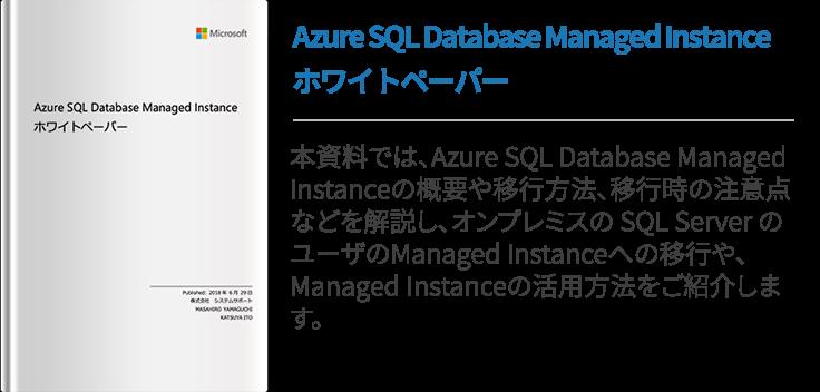 Azure SQL Database Managed Instanceホワイトペーパー