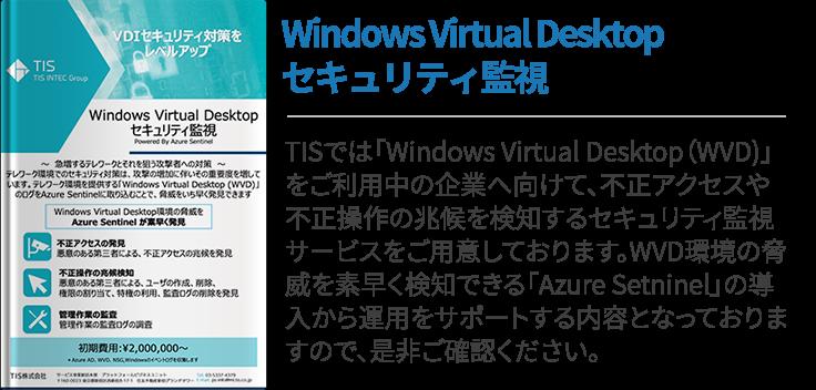 Windows Virtual Desktopセキュリティ監視