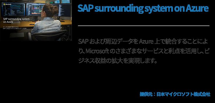SAP surrounding system on Azure