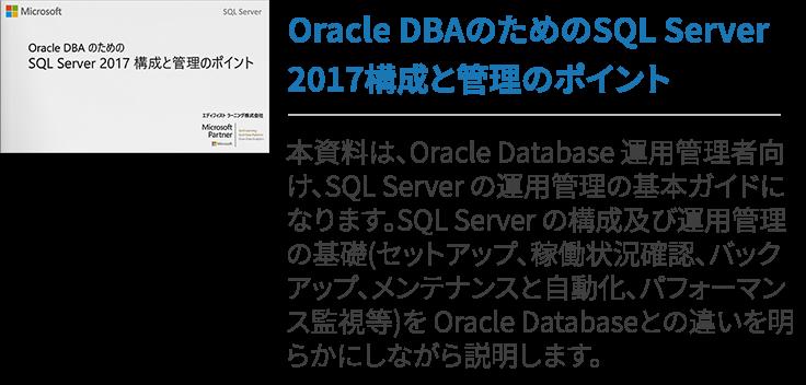 Oracle DBAのためのSQL Server 2017構成と管理のポイント
