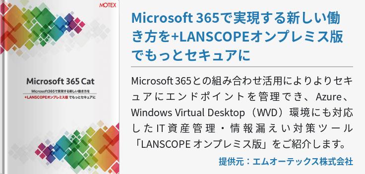 Microsoft 365で実現する新しい働き方を+LANSCOPEオンプレミス版でもっとセキュアに