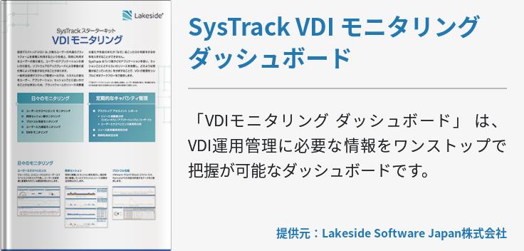 SysTrack VDI モニタリング ダッシュボード