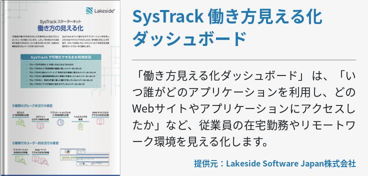SysTrack 働き方見える化ダッシュボード
