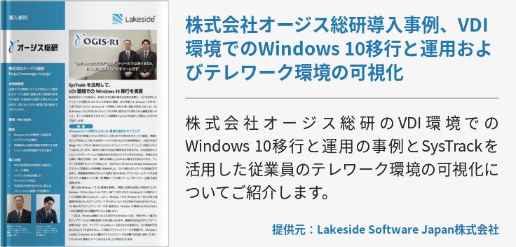 株式会社オージス総研導入事例、VDI 環境でのWindows 10移行と運用およびテレワーク環境の可視化