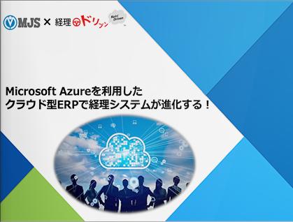 Microsoft Azureを利用したクラウド型ERPで経理システムが進化する!