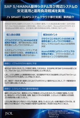 SAP S/4HANA基幹システム及び周辺システムの安定運用と運用負荷軽減を実現