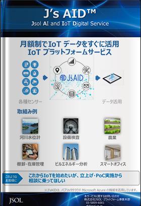 J's AID(AI&IoTサービス)