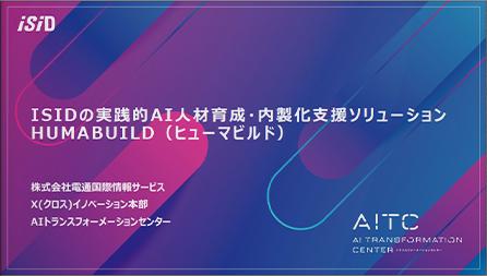 ISIDの実践的AI人材育成・内製化支援ソリューション HUMABUILD(ヒューマビルド)