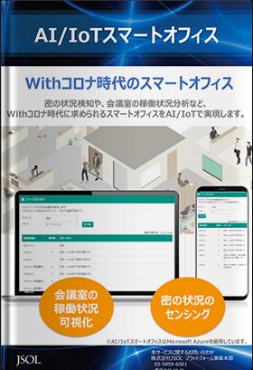AI/IoT スマートオフィス