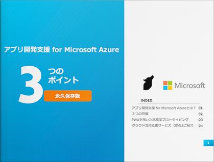 アプリ開発支援 for Microsoft Azure プロトタイピング手法3つのポイント