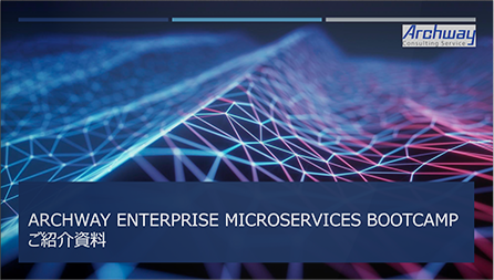 Archway Enterprise Microservices Bootcamp ご紹介資料