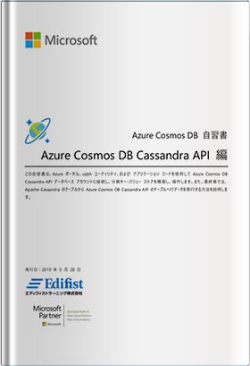 Azure Cosmos DB 自習書 - Azure Cosmos DB Cassandra API 編 -