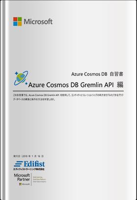 Azure Cosmos DB 自習書 - Azure Cosmos DB Gremlin API 編 -