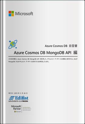 Azure Cosmos DB 自習書 - Azure Cosmos DB MongoDB API 編 -