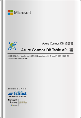 Azure Cosmos DB 自習書 - Azure Cosmos DB Table API 編 –