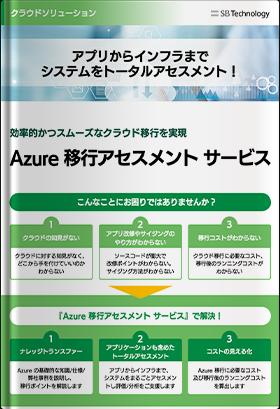Azure 移行アセスメント サービス