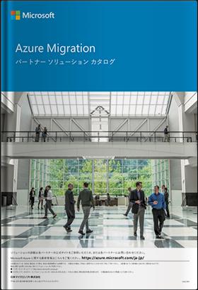 Azure Migrationパートナーソリューションカタログ