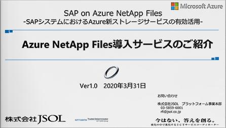 Azure NetApp Files導入サービスのご紹介