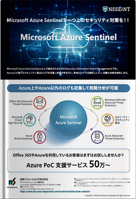 Microsoft Azure Sentinelで一つ上のセキュリティ対策を!PoC支援サービスのご紹介