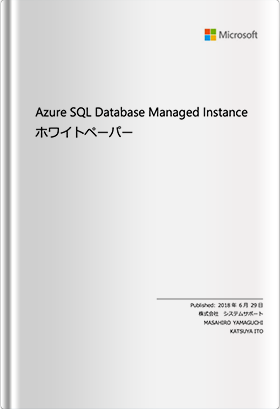 Azure SQL Database Managed Instanceホワイトペーパー
