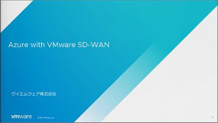 Azure with VMware SD-WAN - VMware SD-WANの概要とAzureとの親和性についてご紹介致します-