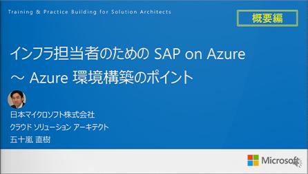 インフラ担当者のための SAP on Azure 〜 Azure 環境構築のポイント