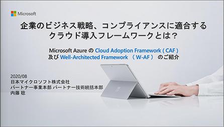 Microsoft AzureのCloud Adoption Framework (CAF) およびWell-Architected Framework (W-AF)のご紹介