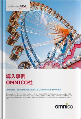 Omnico社の導入事例:Azureの支出を50%削減し顧客サービスを向上