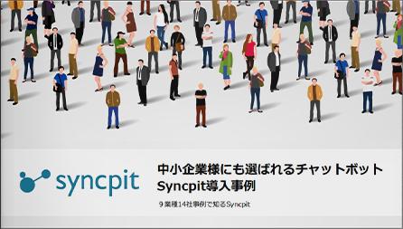 中堅中小企業様にも選ばれるチャットボットSyncpit ~9業種14社の導入事例~