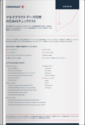 マルチクラウドデータ管理のためのチェックリスト