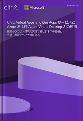 Citrix Virtual Apps and Desktops サービスとAzure およびAzure Virtual Desktop との連携