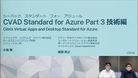 Citrix Virtual Apps and Desktop Standard for Azure ~Part 3 技術編~
