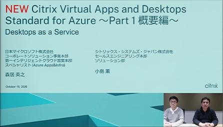 Citrix Virtual Apps and Desktops Standard for Azure ~Part 1 概要編~