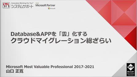案件実績豊富なデータベースを知り尽くしたエキスパートが語る!「Database&APPを「雲」化する クラウドマイグレーション総ざらい」