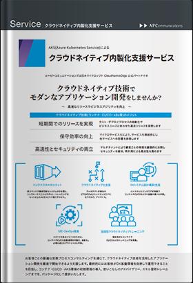AKS(Azure Kubernetes Service)によるクラウドネイティブ内製化支援サービス