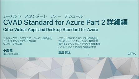 Citrix Virtual Apps and Desktop Standard for Azure ~Part 2 詳細編~