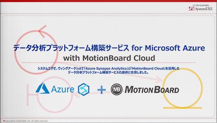 データ分析プラットフォーム構築サービス for Microsoft Azure with MotionBoard Cloud