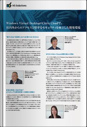 【事例紹介】Windows Virtual Desktop×Citrix Cloudで、社内外からのアクセスと堅牢なセキュリティを両立した開発環境