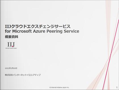 あらゆる業種に提供!Azure/M365へのダイレクト接続サービス