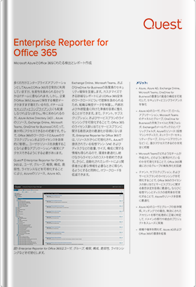 Microsoft AzureとOffice 365にわたる検出とレポート作成