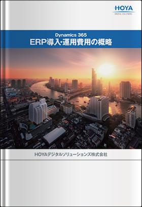 Dynamics 365 ERP導入・運用費用の概略